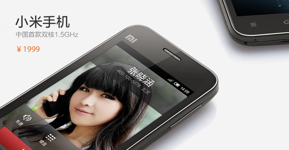 http://p.www.xiaomi.com/images/00_980x510_14.jpg