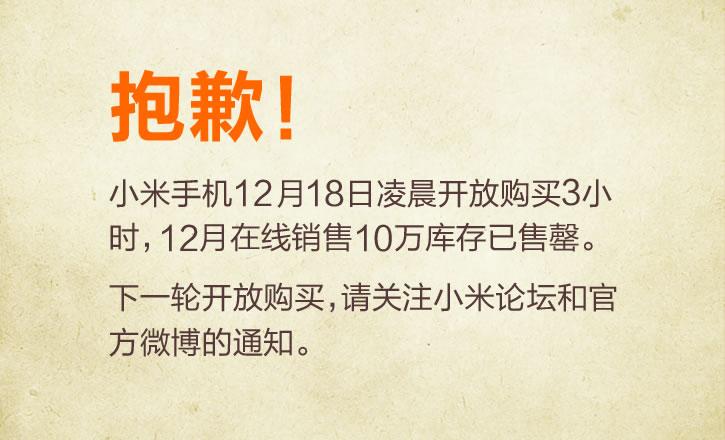 【小米手机1月5日将再次开放购买,库存数量未知】-立青