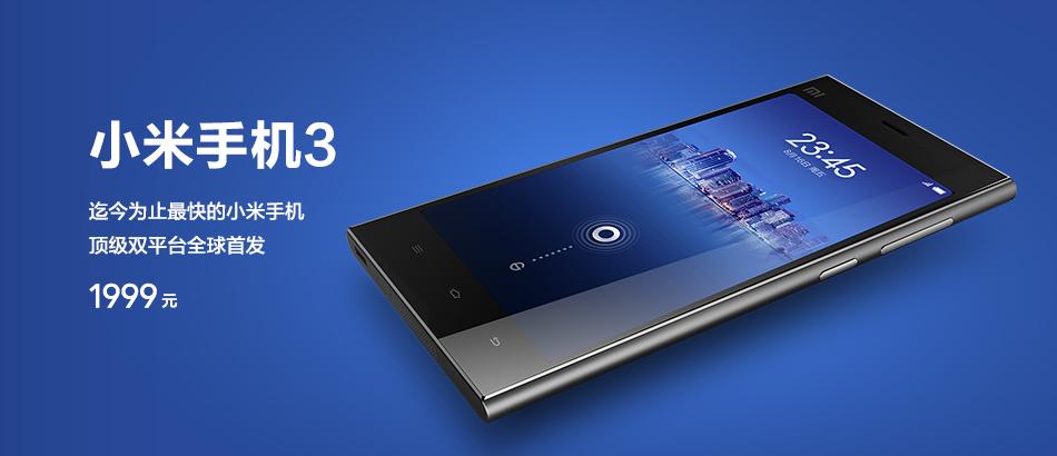100,000 Xiaomi Mi3 готовы к продаже